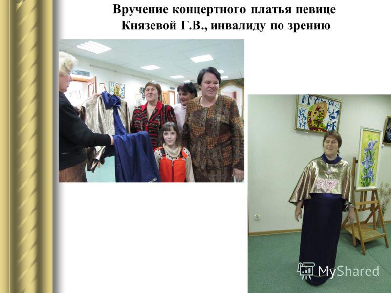 20 Вручение концертного платья певице Князевой Г.В., инвалиду по зрению