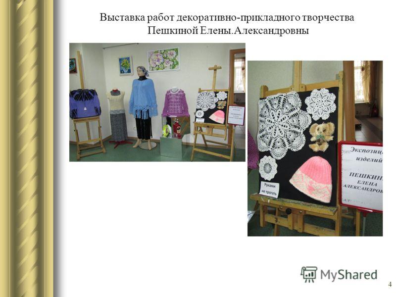 4 Выставка работ декоративно-прикладного творчества Пешкиной Елены.Александровны