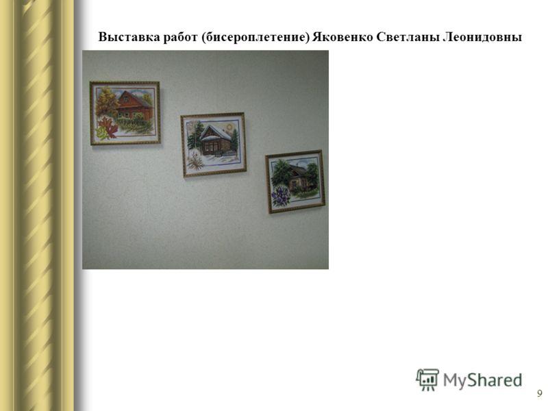 9 Выставка работ (бисероплетение) Яковенко Светланы Леонидовны