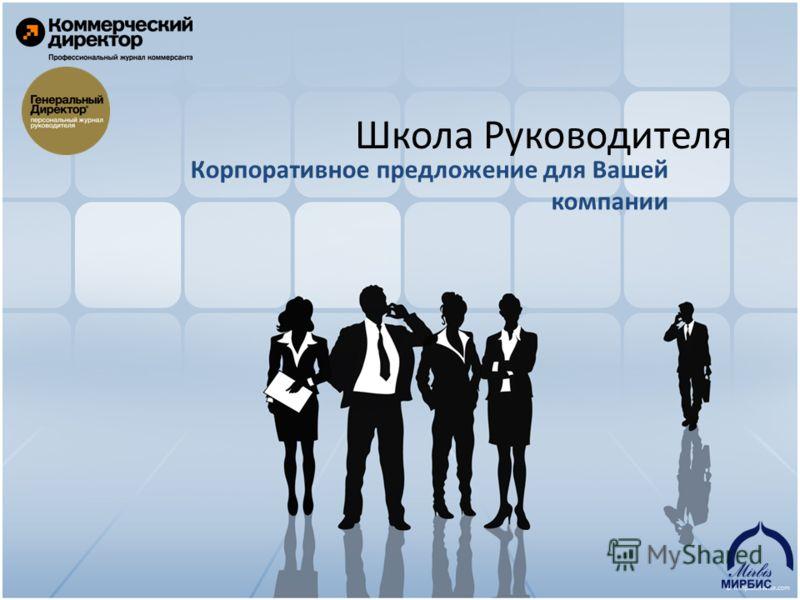Школа Руководителя Корпоративное предложение для Вашей компании