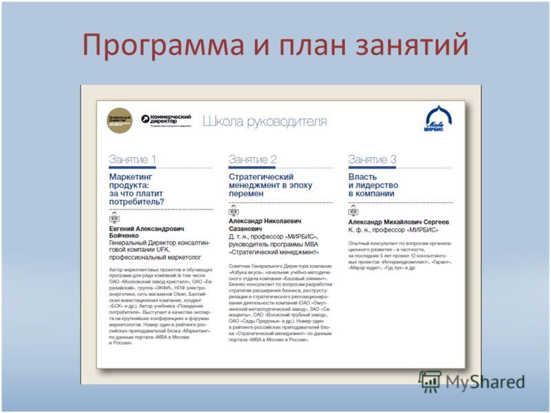 Программа и план занятий