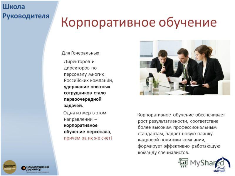 Корпоративное обучение Для Генеральных Директоров и директоров по персоналу многих Российских компаний, удержание опытных сотрудников стало первоочередной задачей. Одна из мер в этом направлении – корпоративное обучение персонала, причем за их же сче