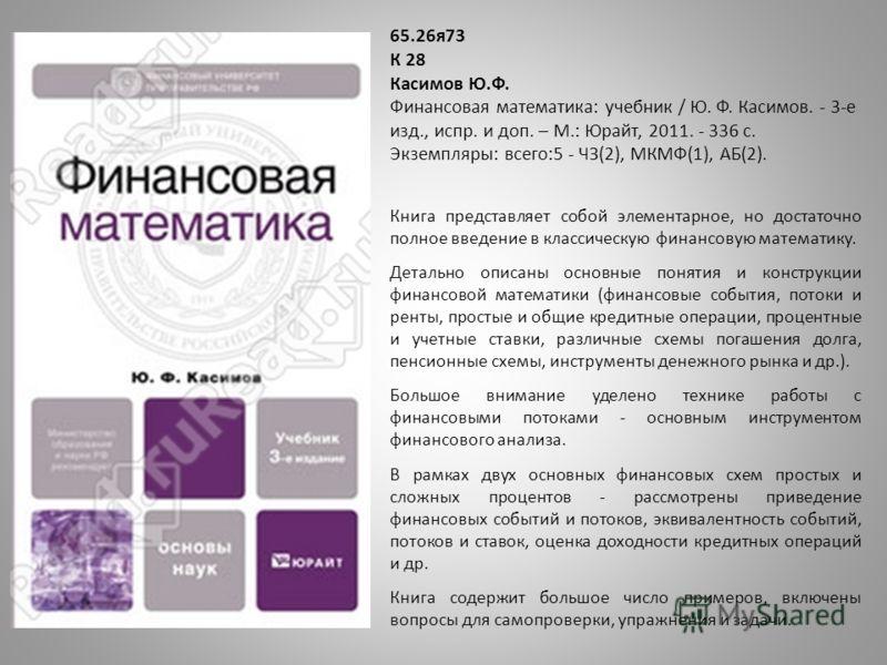65в6я73 И 88 Исследование операций в экономике: учебное пособие / под ред. Н. Ш. Кремера. - 2-е изд., перераб. и доп. - М. : Юрайт, 2011. - 432 с. Экземпляры: всего:5 - ЧЗ(1), МКМФ(1), АБ(3). В учебном пособии представлены модели линейного и целочисл