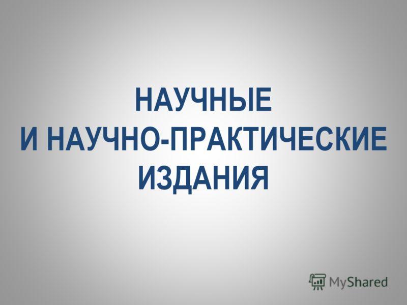 ПРЕЗЕНТАЦИЯ ПЕРИОДИЧЕСКИХ ИЗДАНИЙ БИБЛИОТЕКА ФИЛИАЛА ОМГПУ В Г. ТАРЕ ТАРА – 2012