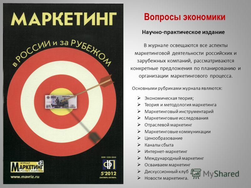 Журнал является учебно- методическим изданием, имеющим целью содействовать развитию школьного экономического образования в России. Предназначен преподавателю экономики в школе. Экономика. Вопросы школьного экономического образования