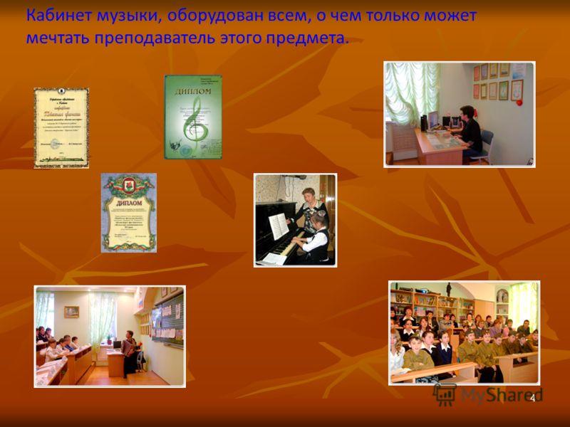 4 Кабинет музыки, оборудован всем, о чем только может мечтать преподаватель этого предмета.