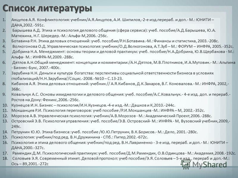 A Я Анцупов A И Шипилов Конфликтология Учебник Для Вузов