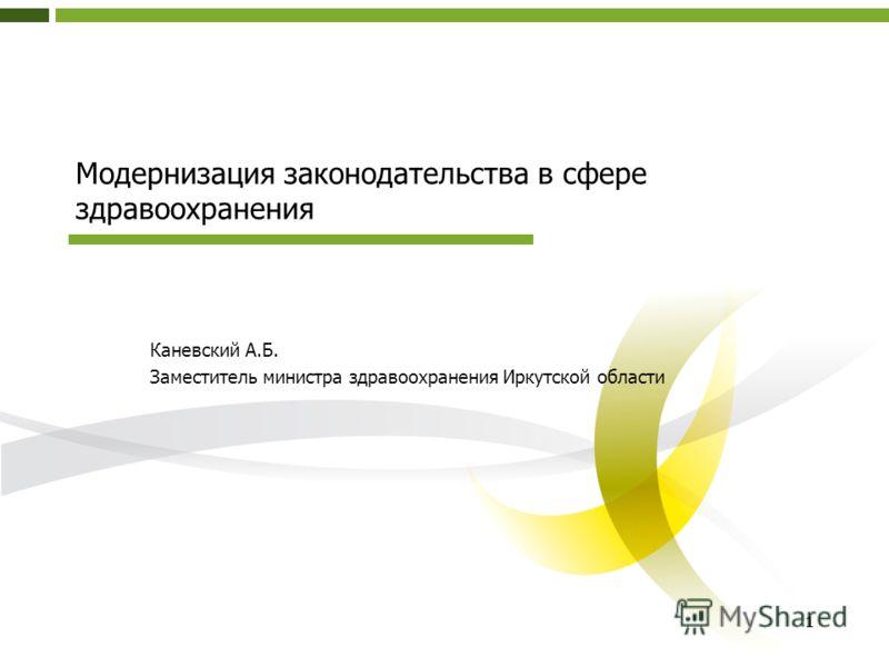 111 Модернизация законодательства в сфере здравоохранения Каневский А.Б. Заместитель министра здравоохранения Иркутской области
