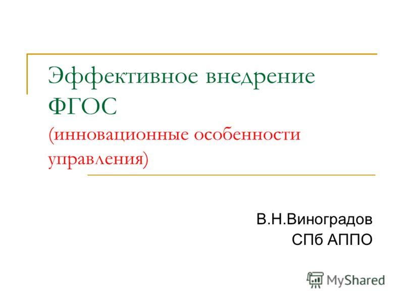 Эффективное внедрение ФГОС (инновационные особенности управления) В.Н.Виноградов СПб АППО