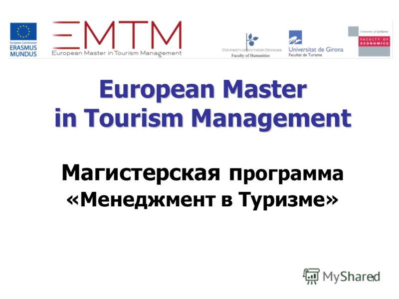 1 European Master in Tourism Management European Master in Tourism Management Магистерская п рограмма «Менеджмент в Туризме»