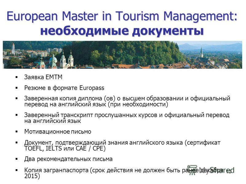 10 European Master in Tourism Мanagement: необходимые документы Заявка EMTM Резюме в формате Europass Заверенная копия диплома (ов) о высшем образовании и официальный перевод на английский язык (при необходимости) Заверенный транскрипт прослушанных к