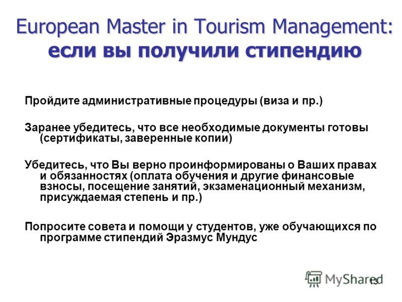 13 European Master in Tourism Мanagement: если вы получили стипендию Пройдите административные процедуры (виза и пр.) Заранее убедитесь, что все необходимые документы готовы (сертификаты, заверенные копии) Убедитесь, что Вы верно проинформированы о В