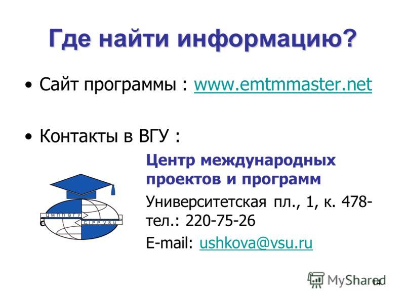 14 Где найти информацию? Сайт программы : www.emtmmaster.netwww.emtmmaster.net Контакты в ВГУ : Центр международных проектов и программ Университетская пл., 1, к. 478- а тел.: 220-75-26 E-mail: ushkova@vsu.ruushkova@vsu.ru