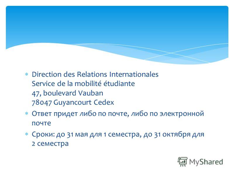 Заполнить анкету на сайте http://www.uvsq.fr, http://moveonline.uvsq.fr в режиме он-лайнhttp://www.uvsq.fr http://moveonline.uvsq.fr Пройти проверку анкеты Сохранить в формате PDF Распечатать анкету Подписать анкету у руководителя МАОС Подписать анке