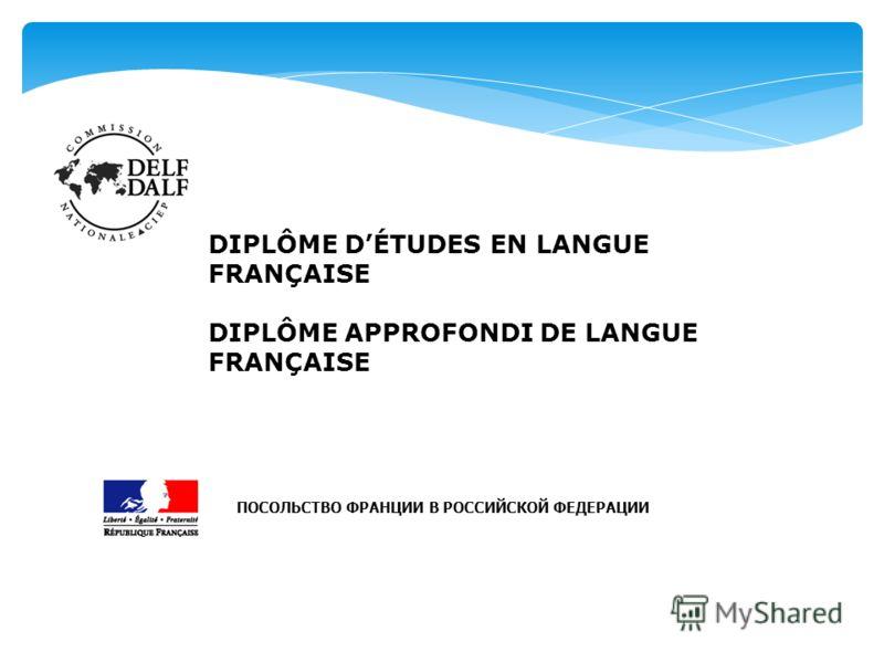 DELF-DALF – это дипломы Министерства Образования Франции, подтверждающие уровень владения французским языком. Дипломы DELF-DALF признаются во всех франкоязычных странах и действительны в течение всей жизни. Международные экзамены Delf - Dalf