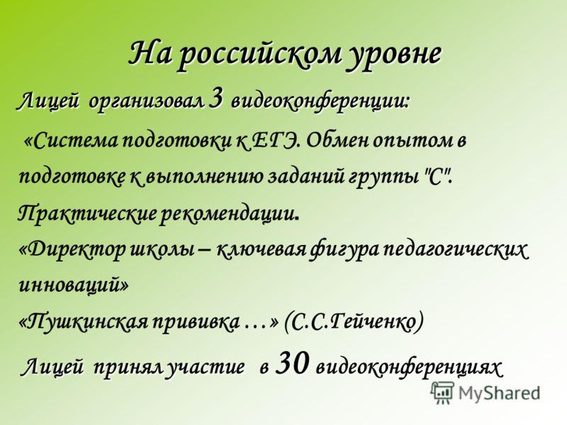 На российском уровне Лицей организовал 3 видеоконференции: «Система подготовки к ЕГЭ. Обмен опытом в подготовке к выполнению заданий группы