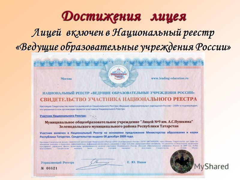 Достижения лицея Лицей включен в Национальный реестр «Ведущие образовательные учреждения России»