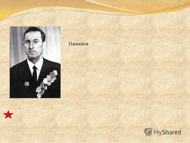 Ижванов