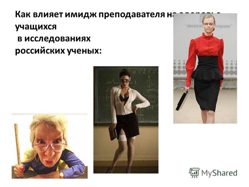 Как влияет имидж преподавателя на здоровье учащихся в исследованиях российских ученых: