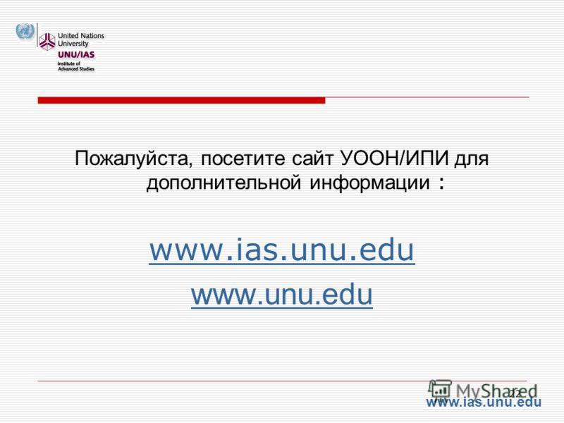 www.ias.unu.edu 22 Пожалуйста, посетите сайт УООН/ИПИ для дополнительной информации : www.ias.unu.edu www.unu.edu