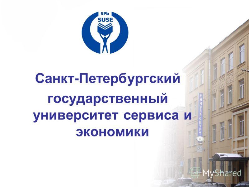 Санкт-Петербургский государственный университет сервиса и экономики