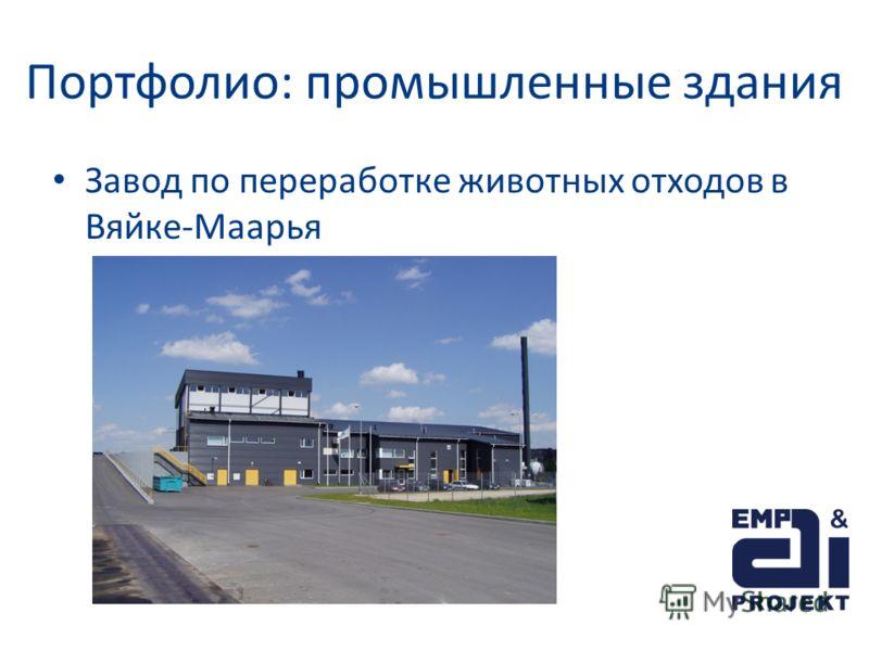 Портфолио: промышленные здания Завод по переработке животных отходов в Вяйке-Маарья