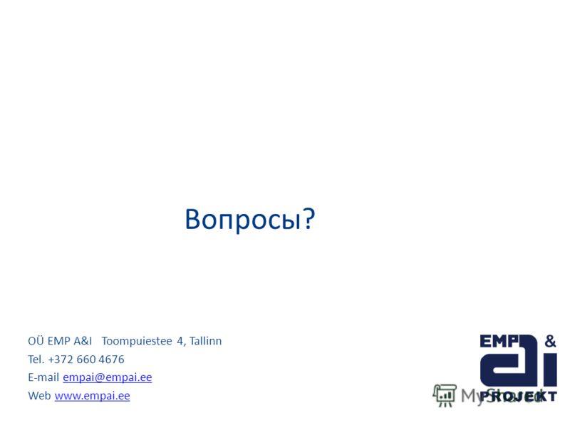 Вопросы? OÜ EMP A&I Toompuiestee 4, Tallinn Tel. +372 660 4676 E-mail empai@empai.eeempai@empai.ee Web www.empai.eewww.empai.ee