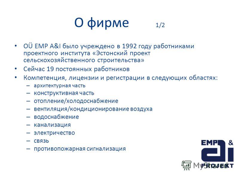 О фирме 1/2 OÜ EMP A&I было учреждено в 1992 году работниками проектного института «Эстонский проект сельскохозяйственного строительства» Сейчас 19 постоянных работников Компетенция, лицензии и регистрации в следующих областях: – архитектурная часть