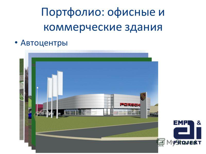 Портфолио: oфисные и коммерческие здания Aвтоцентры