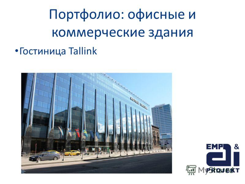 Портфолио: oфисные и коммерческие здания Гостиница Tallink