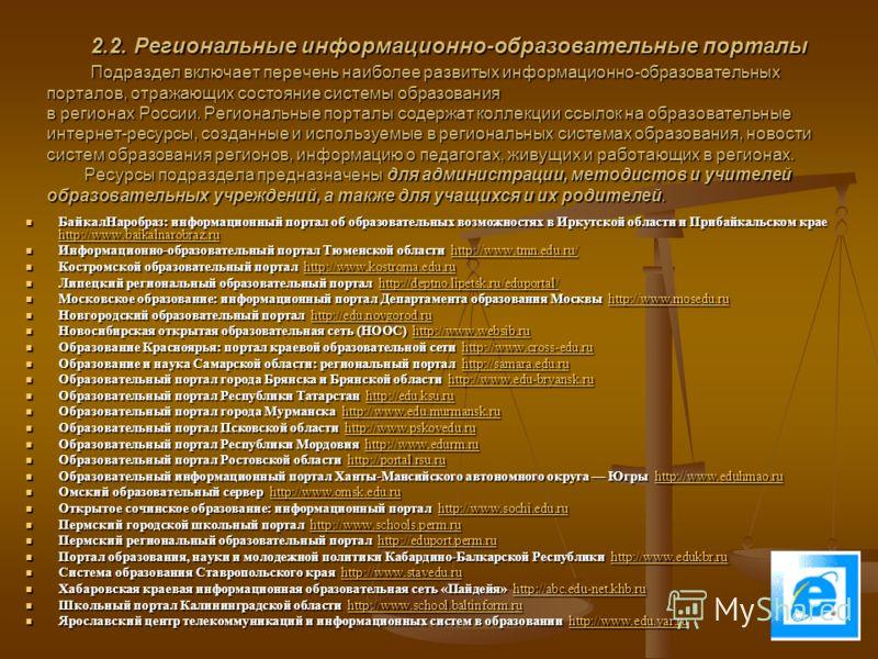 Министерство образования и науки Республики Адыгея http://www.minobr.adygnet.ru Министерство образования и науки Республики Адыгея http://www.minobr.adygnet.ruhttp://www.minobr.adygnet.ru Министерство образования и науки Республики Алтай http://www.m