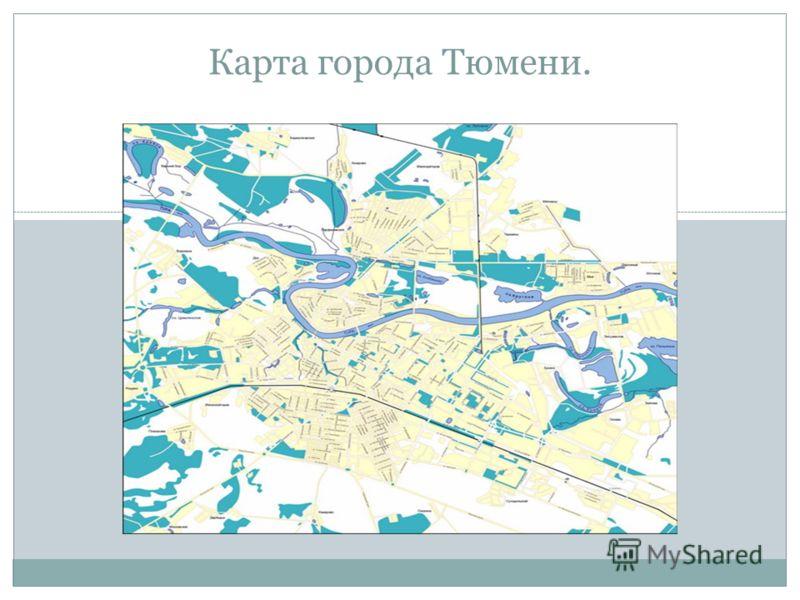 Карта города Тюмени.