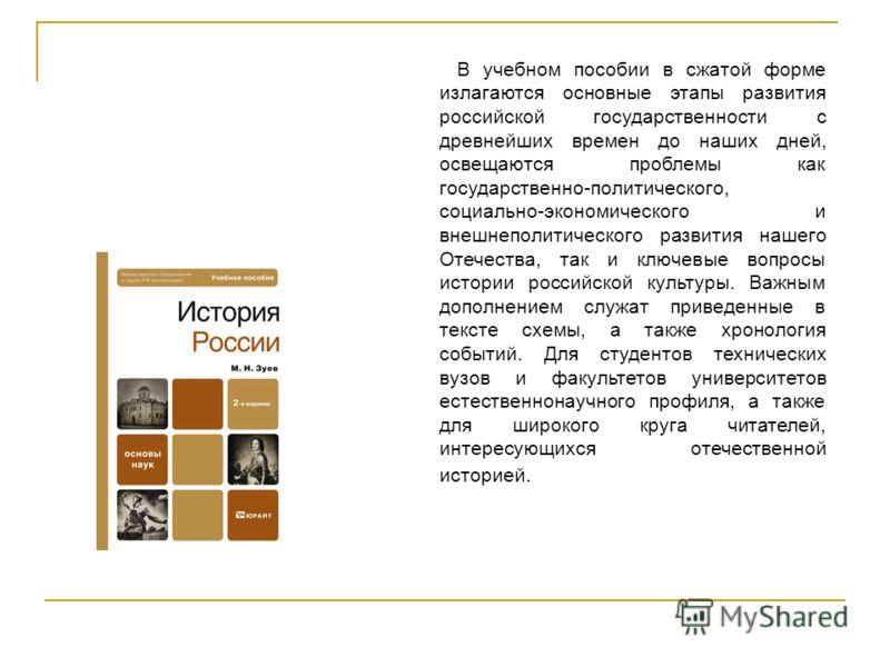 В учебном пособии в сжатой форме излагаются основные этапы развития российской государственности с древнейших времен до наших дней, освещаются проблемы как государственно-политического, социально-экономического и внешнеполитического развития нашего О