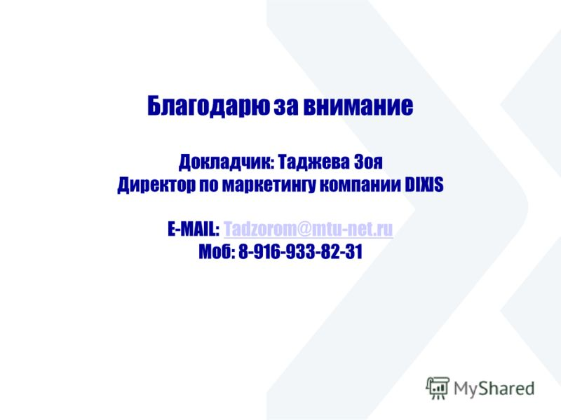 Благодарю за внимание Докладчик: Таджева Зоя Директор по маркетингу компании DIXIS E-MAIL: Tadzorom@mtu-net.ruTadzorom@mtu-net.ru Моб: 8-916-933-82-31