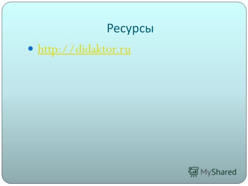 Ресурсы http://didaktor.ru