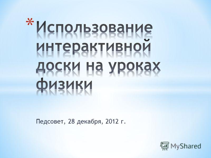 Педсовет, 28 декабря, 2012 г.