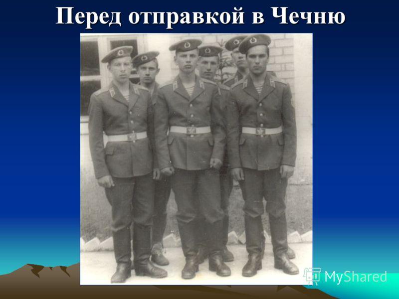 Перед отправкой в Чечню