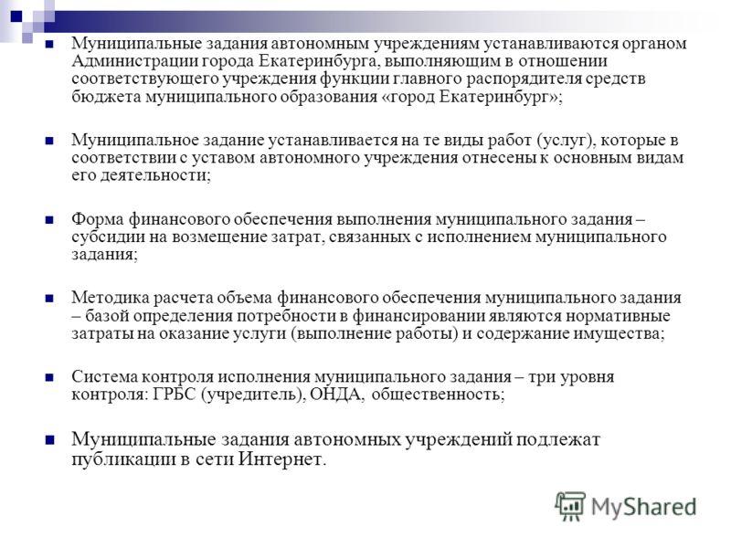 Муниципальные задания автономным учреждениям устанавливаются органом Администрации города Екатеринбурга, выполняющим в отношении соответствующего учреждения функции главного распорядителя средств бюджета муниципального образования «город Екатеринбург