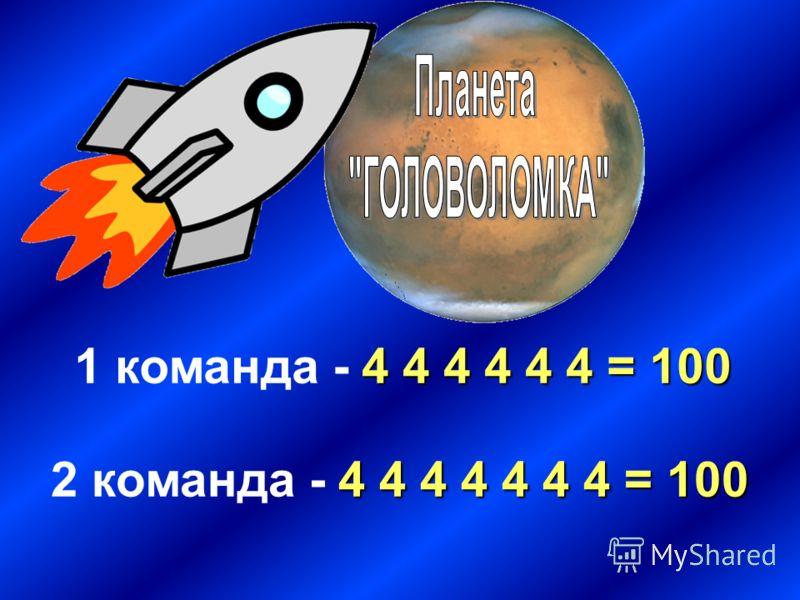 4 4 4 4 4 4 = 100 1 команда - 4 4 4 4 4 4 = 100 4 4 4 4 4 4 4 = 100 2 команда - 4 4 4 4 4 4 4 = 100