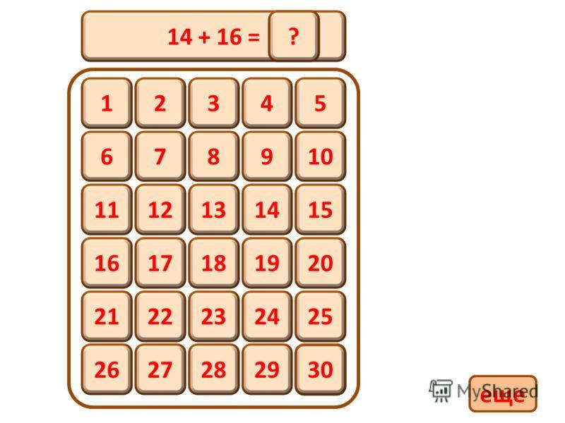 12345 678910 1112131415 1617181920 2122232425 14 + 16 = 2627282930 ? еще
