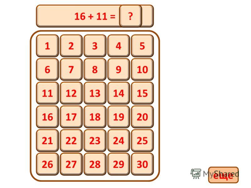 12345 678910 1112131415 1617181920 2122232425 16 + 11 = 2627282930 27? еще