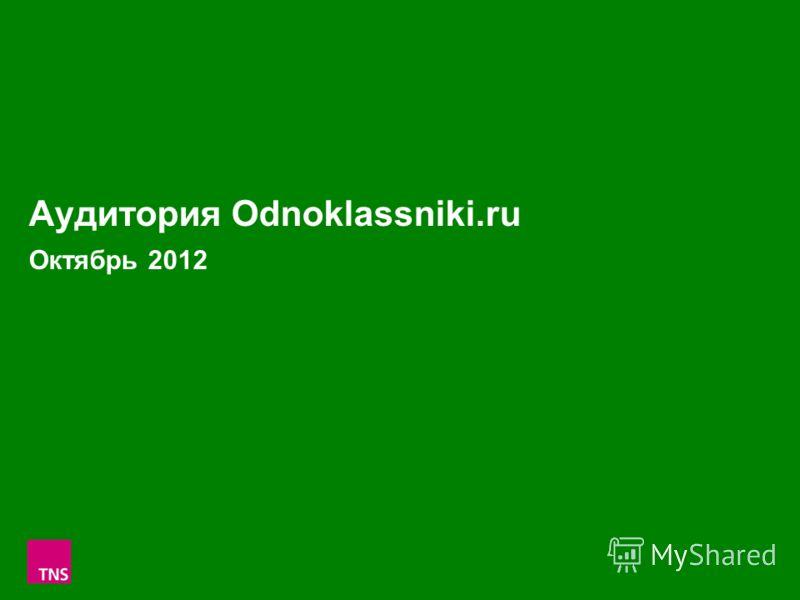 1 Аудитория Odnoklassniki.ru Октябрь 2012