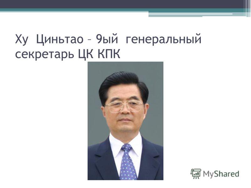 Ху Циньтао – 9ый генеральный секретарь ЦК КПК