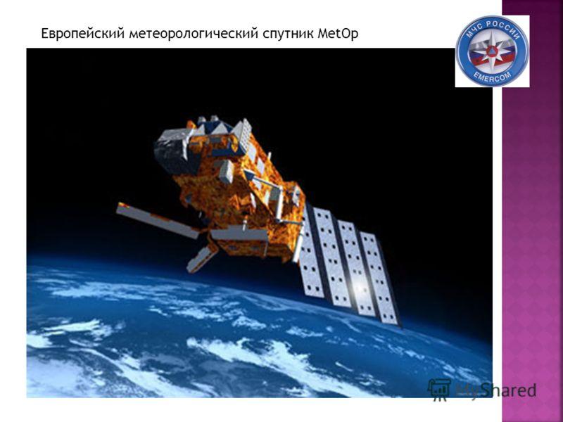 Европейский метеорологический спутник MetOp