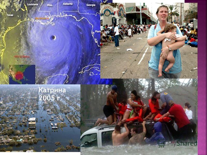 Катрина 2005 г