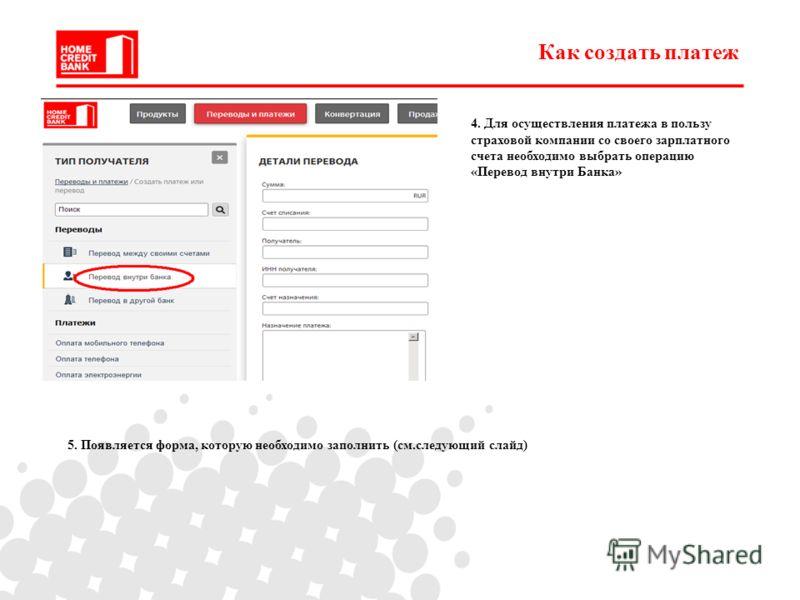 Как создать платеж 4. Для осуществления платежа в пользу страховой компании со своего зарплатного счета необходимо выбрать операцию «Перевод внутри Банка» 5. Появляется форма, которую необходимо заполнить (см.следующий слайд)