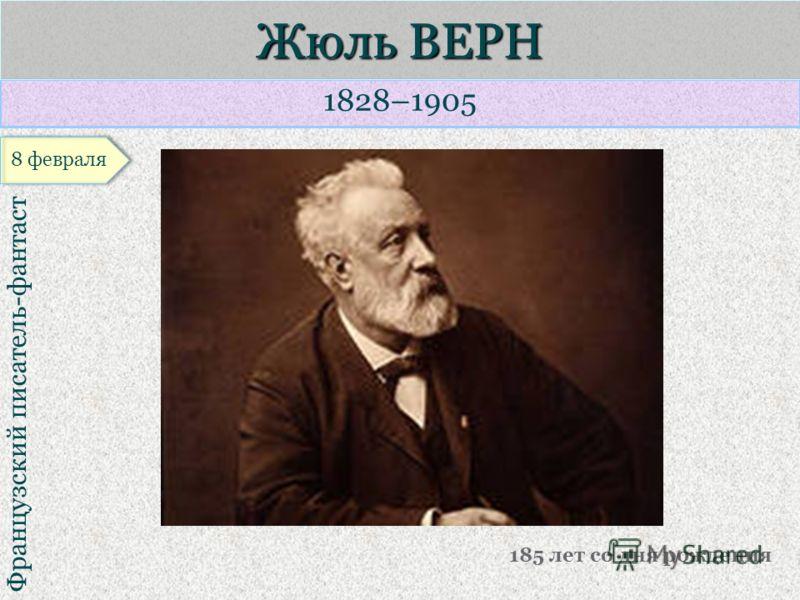 1828–1905 Французский писатель-фантаст Жюль ВЕРН 185 лет со дня рождения