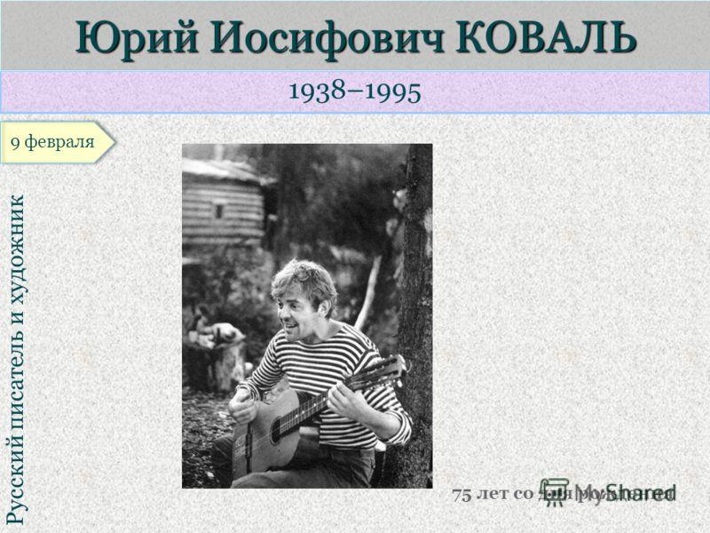 1938–1995 Русский писатель и художник Юрий Иосифович КОВАЛЬ 75 лет со дня рождения