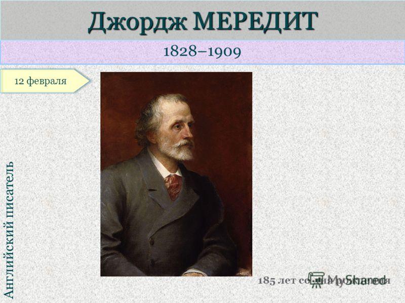 1828–1909 Английский писатель Джордж МЕРЕДИТ 185 лет со дня рождения