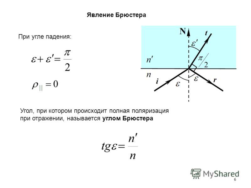 6 При угле падения: Явление Брюстера Угол, при котором происходит полная поляризация при отражении, называется углом Брюстера